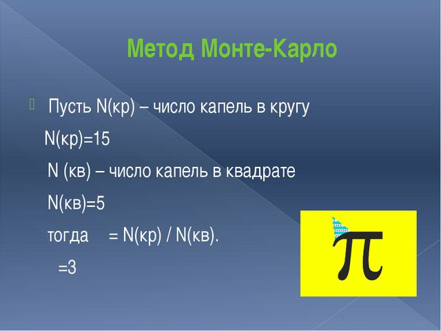Метод Монте-Карло Пусть N(кр) – число капель в кругу N(кр)=15 N (кв) – число...