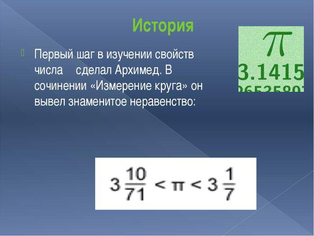 История Первый шаг в изучении свойств числа π сделал Архимед. В сочинении «Из...