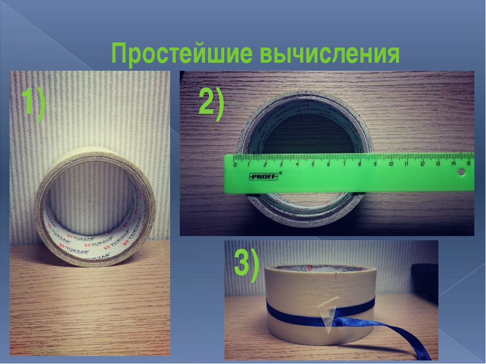 Простейшие вычисления 1) 2) 3)