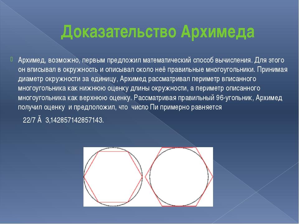 Доказательство Архимеда Архимед, возможно, первым предложил математический сп...
