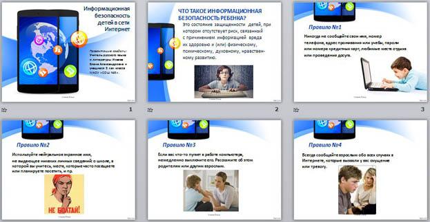 презентация для классного часа Информационная безопасность детей в сети Интернет