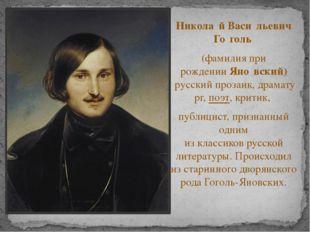 Никола́й Васи́льевич Го́голь (фамилия при рожденииЯно́вский) русскийпроза