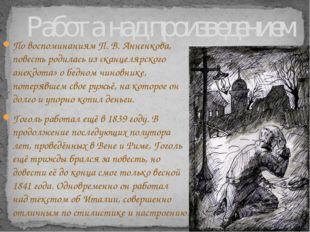 По воспоминаниямП.В.Анненкова, повесть родилась из «канцелярского анекдота
