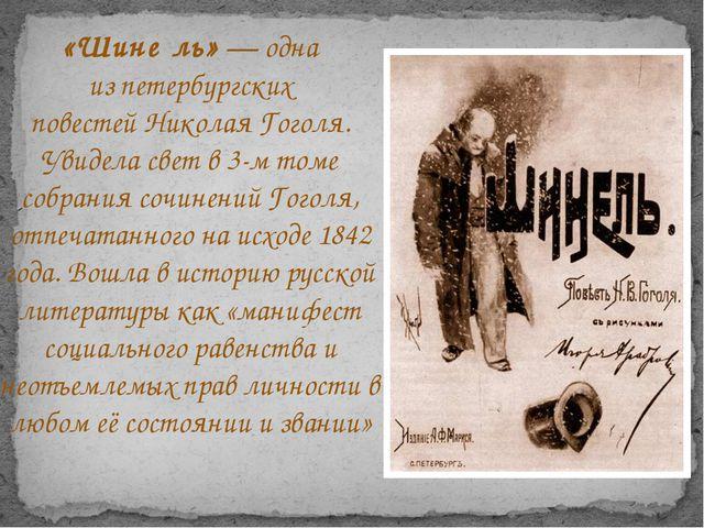 «Шине́ль»— одна изпетербургских повестейНиколая Гоголя. Увидела свет в 3-м...