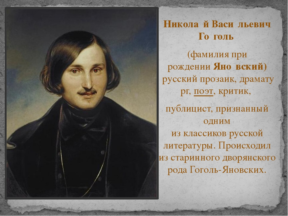 Никола́й Васи́льевич Го́голь (фамилия при рожденииЯно́вский) русскийпроза...