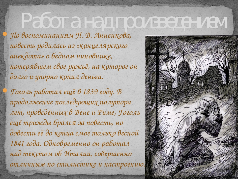 По воспоминаниямП.В.Анненкова, повесть родилась из «канцелярского анекдота...