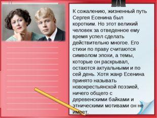 К сожалению, жизненный путь Сергея Есенина был коротким. Но этот великий чело