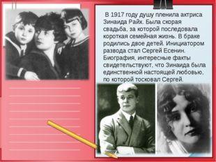 В 1917 году душу пленила актриса Зинаида Райх. Была скорая свадьба, за котор