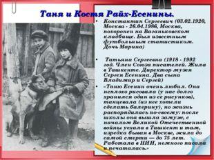 Таня и Костя Райх-Есенины. Константин Сергеевич(03.02.1920, Москва - 26.04.1