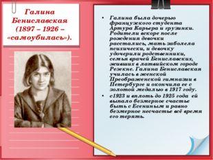 Галина Бениславская (1897 – 1926 – «самоубилась»). Галина была дочерью францу