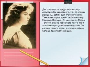 Два года спустя предпочел актрису Августину Миклашевскую. Но, по словам женщи