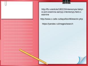 http://fb.ru/article/180220/interesnyie-faktyi-iz-jizni-esenina-samyiy-intere