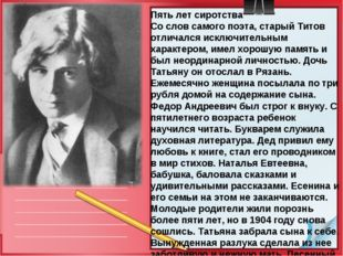 Пять лет сиротства Со слов самого поэта, старый Титов отличался исключительны