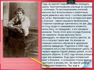 Годы за партой Повезло Сергею посещать школу. Константиновское училище он око