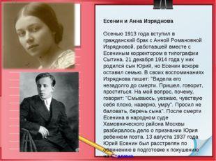 Есенин и Анна Изряднова Осенью 1913 года вступил в гражданский брак с Анной Р