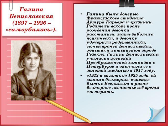 Галина Бениславская (1897 – 1926 – «самоубилась»). Галина была дочерью францу...
