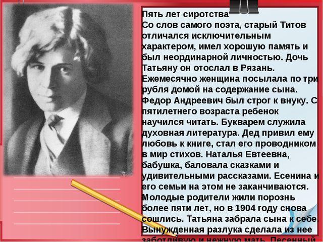 Пять лет сиротства Со слов самого поэта, старый Титов отличался исключительны...