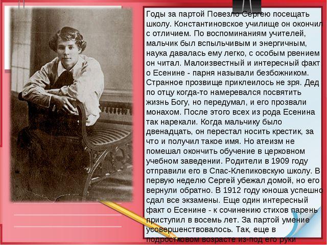 Годы за партой Повезло Сергею посещать школу. Константиновское училище он око...