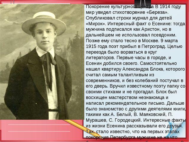 Покорение культурного центра В 1914 году мир увидел стихотворение «Береза». О...