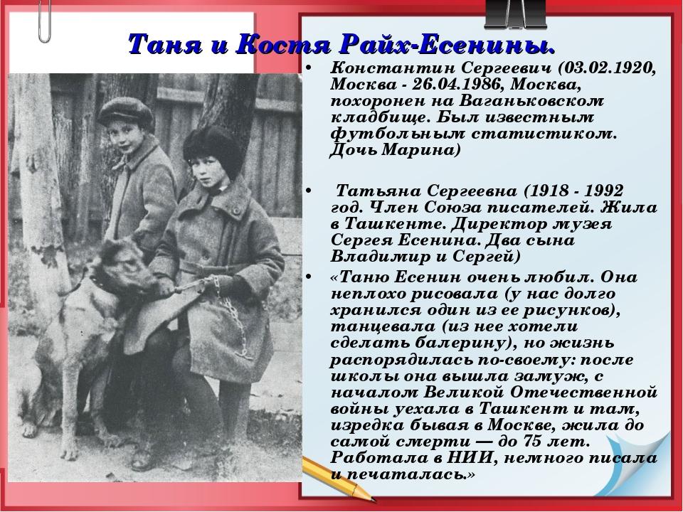 Таня и Костя Райх-Есенины. Константин Сергеевич(03.02.1920, Москва - 26.04.1...