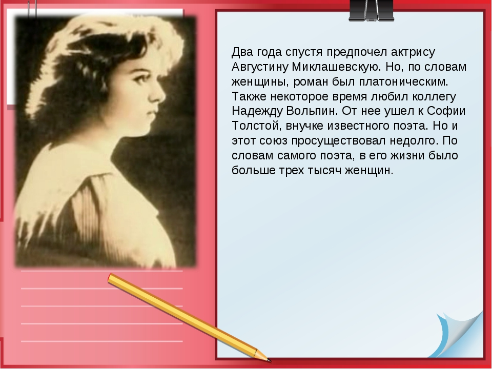 Два года спустя предпочел актрису Августину Миклашевскую. Но, по словам женщи...