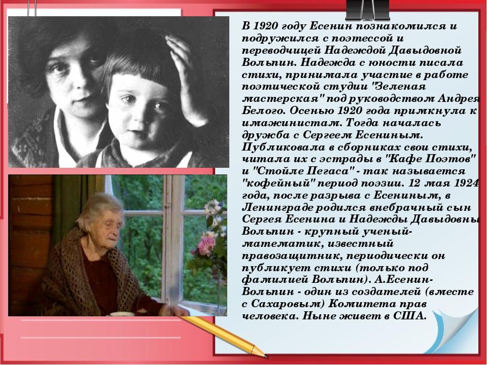 В 1920 году Есенин познакомился и подружился с поэтессой и переводчицей Надеж...