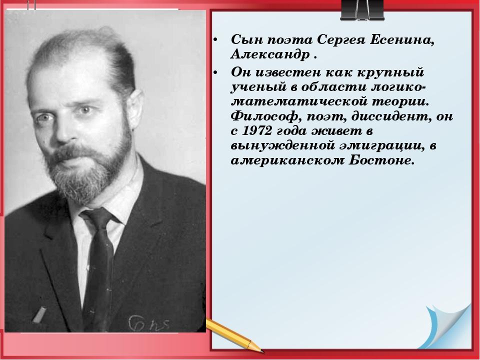 Сын поэта Сергея Есенина, Александр . Он известен как крупный ученый в област...