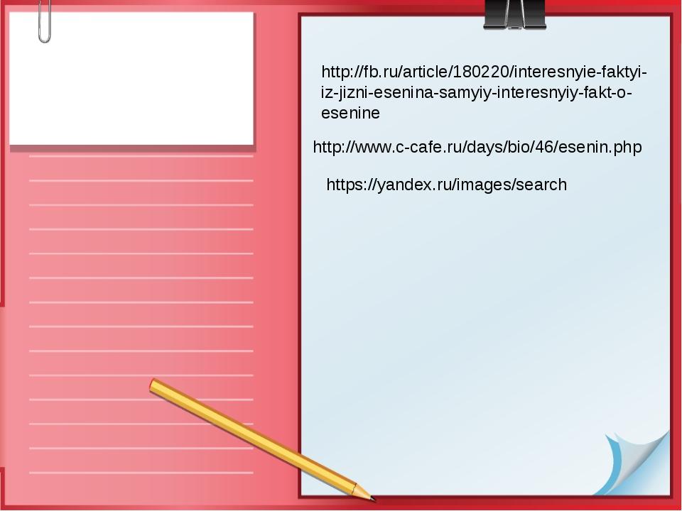 http://fb.ru/article/180220/interesnyie-faktyi-iz-jizni-esenina-samyiy-intere...