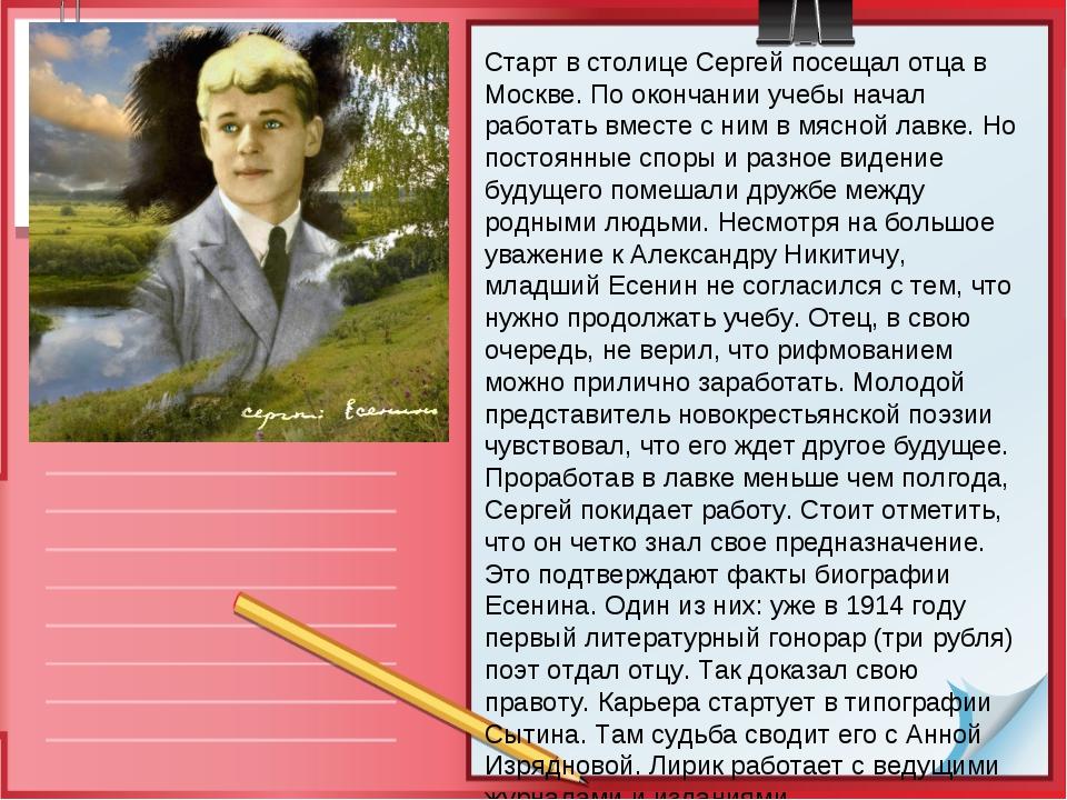 Старт в столице Сергей посещал отца в Москве. По окончании учебы начал работа...