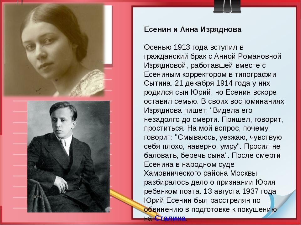 Есенин и Анна Изряднова Осенью 1913 года вступил в гражданский брак с Анной Р...