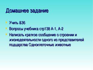 Домашнее задание Учить &36 Вопросы учебника стр138 А-1, А-2 Написать краткое