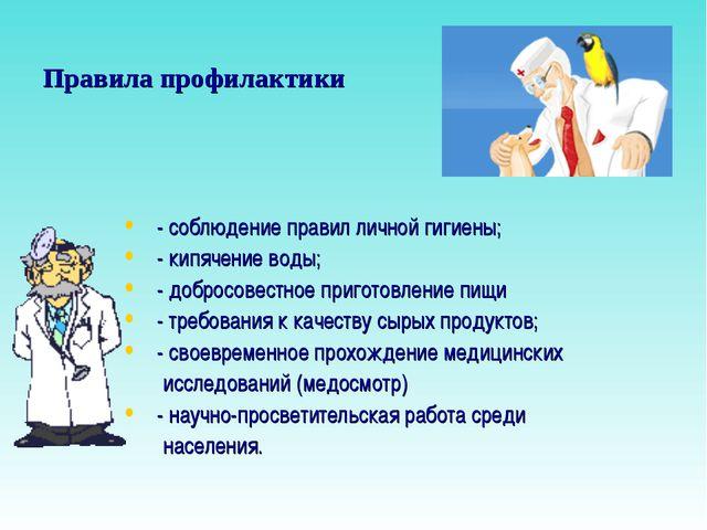 Правила профилактики - соблюдение правил личной гигиены; - кипячение воды; -...