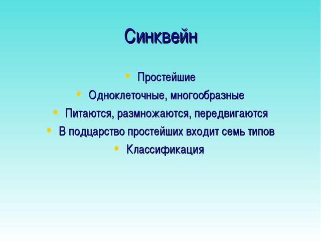 Синквейн Простейшие Одноклеточные, многообразные Питаются, размножаются, пере...