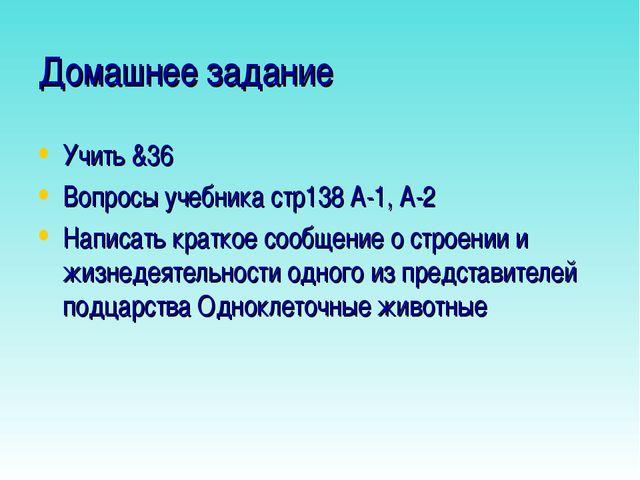 Домашнее задание Учить &36 Вопросы учебника стр138 А-1, А-2 Написать краткое...
