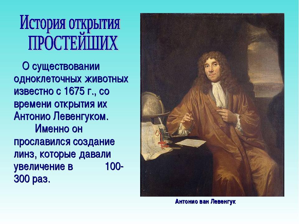 Антонио ван Левенгук О существовании одноклеточных животных известно с1675г...