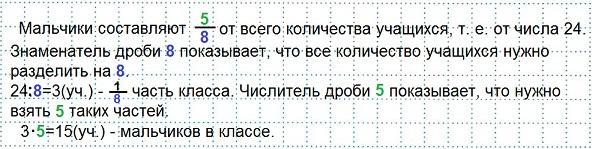 http://www.mathematics-repetition.com/wp-content/uploads/2012/07/zadacha-drobi.jpg