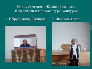 Конкурс чтецов «Живая классика». Победители школьного тура конкурса Ибрагимов