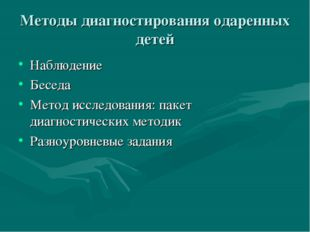 Методы диагностирования одаренных детей Наблюдение Беседа Метод исследования: