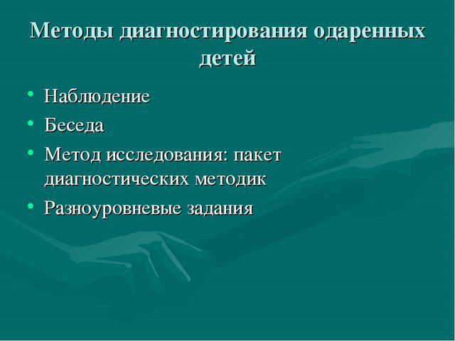 Методы диагностирования одаренных детей Наблюдение Беседа Метод исследования:...