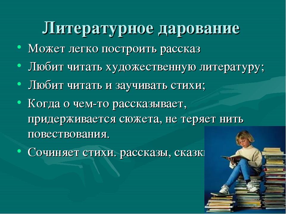 Литературное дарование Может легко построить рассказ Любит читать художествен...
