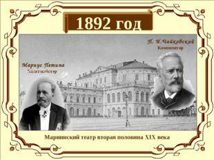 1892 год Мариинский театр вторая половина XIX века П. И.Чайковский Композитор