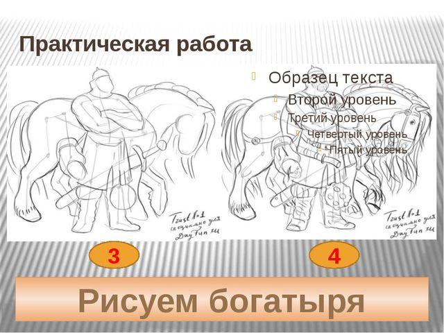 Практическая работа Рисуем богатыря 3 4