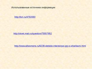 http://lori.ru/4792093 Использованные источники информации http://otvet.mail.
