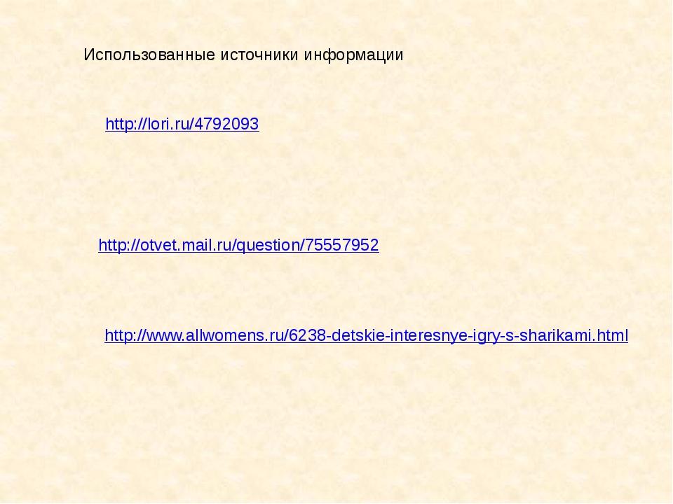 http://lori.ru/4792093 Использованные источники информации http://otvet.mail....