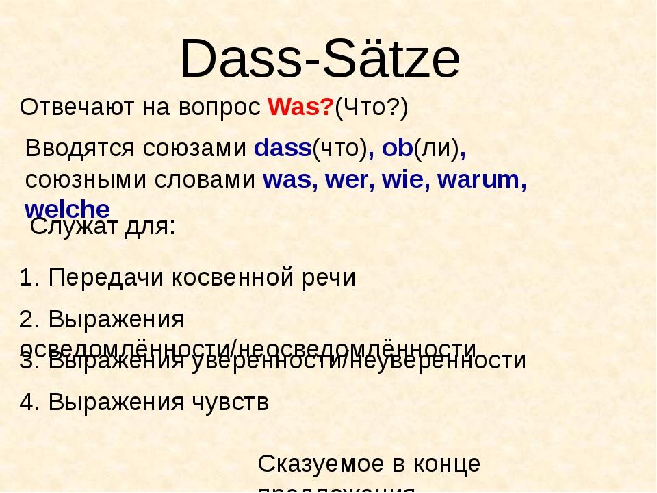 Dass-Sätze Отвечают на вопрос Was?(Что?) Вводятся союзами dass(что), ob(ли),...