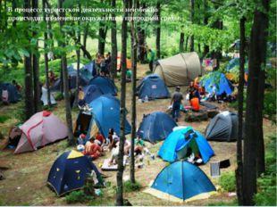 В процессе туристской деятельности неизбежно происходит изменение окружающей