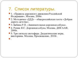7. Список литературы. 1. «Правила дорожного движения Российской Федерации», М