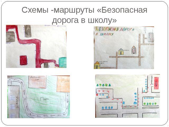 Схемы -маршруты «Безопасная дорога в школу»