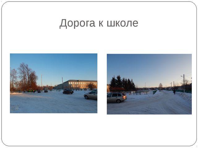 Дорога к школе