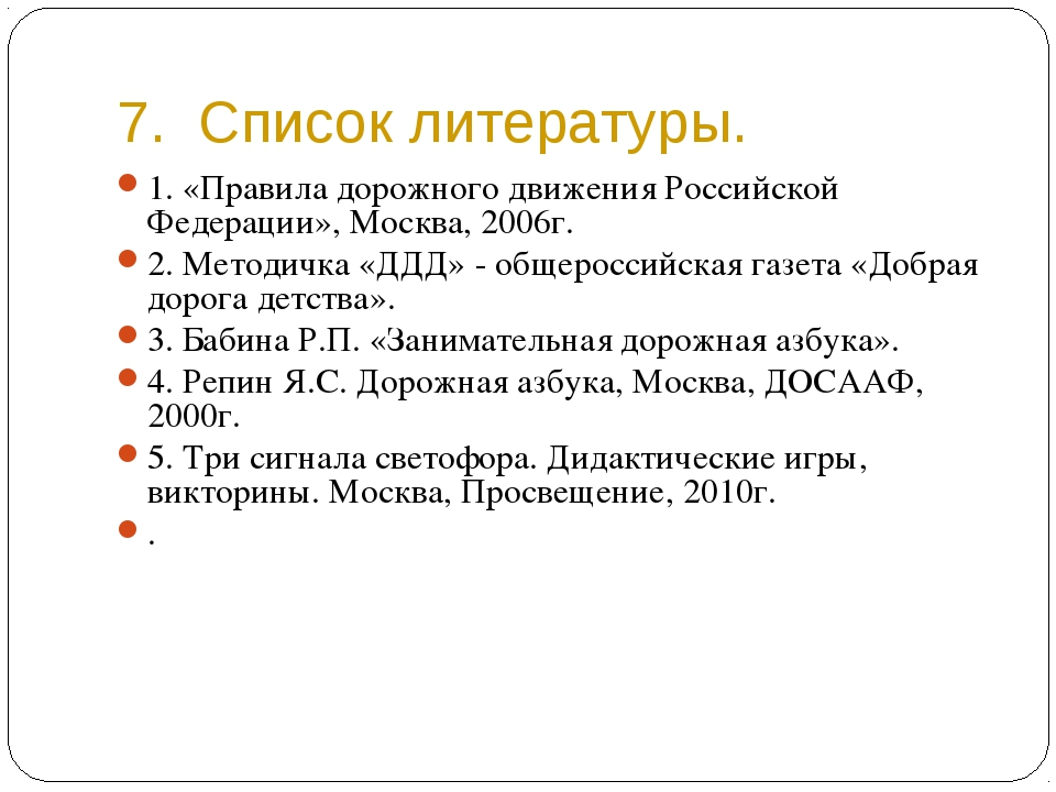 7. Список литературы. 1. «Правила дорожного движения Российской Федерации», М...